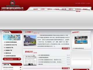 Screenshot of Hncwc.net main page