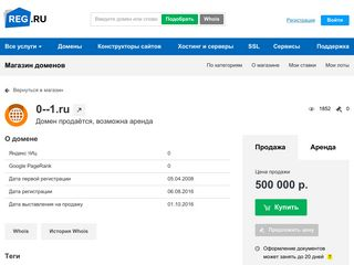 Screenshot of 0--1.ru main page