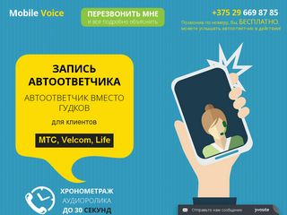 Screenshot of Mobile-voice.net main page